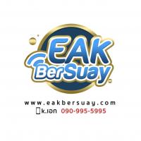 www.eakbersuay.com (เอกเบอร์สวย)