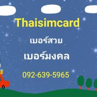 thaisimcard