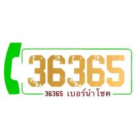 เบอร์นำโชค36365
