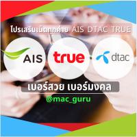 mac_guru