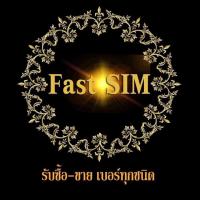 Fast Sim สาขา2